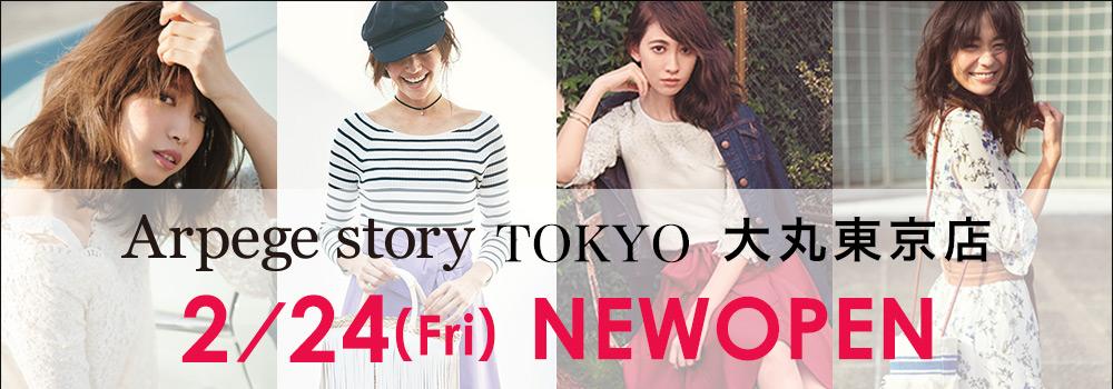 0224_大丸東京OPEN